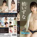 REBD 500 120x120 - [REBD-500] Izuna 海といずなの夏物語/槙いずな REbecca ザック荒井 Entertainer イメージビデオ 芸能人