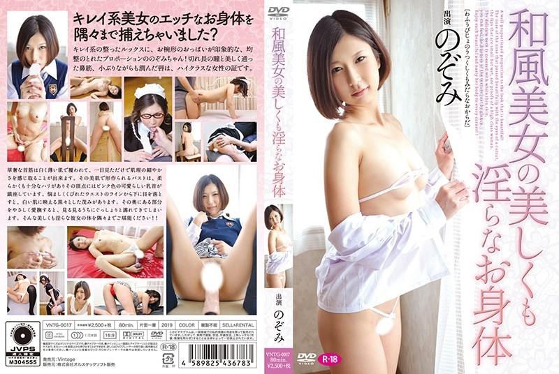 VNTG 0017 - [VNTG-0017] 和風美女の美しくも淫らなお身体/のぞみ イメージビデオ Entertainer Image Video Orustak Pictures