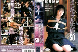 VS 666 300x202 - [VS-666] インモラル天使 50 石川欣 シネマジック コレクト Kin Ishikawa  Other School Girls