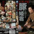 BWSD 27 120x120 - [BWSD-27] 私が、壊した男。 5 豚と暮らす姫君 フェチ 大洋図書 Sayaka Kawase 女人講