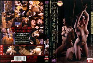 DD 304 300x202 - [DD-304] Yoshida Aya, Ai Hoshieko 母娘凌辱 鼻虐の罠 Costume シネマジック 母親 輪姦・辱め