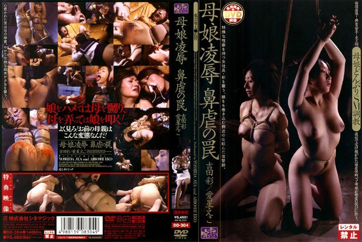 DD 304 - [DD-304] Yoshida Aya, Ai Hoshieko 母娘凌辱 鼻虐の罠 Costume シネマジック 母親 輪姦・辱め