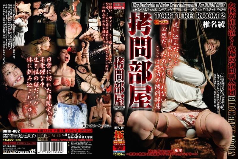 DXTR 002 - [DXTR-002] 拷問部屋 TORTURE ROOM 2椎名綾 椎名綾 ばば★ザ★ばびぃ 辱め Shiina Aya