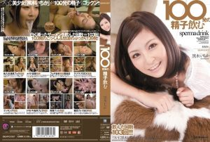 IPTD 665 300x202 - [IPTD-665] 100発の精子飲む 黒木いちか  Kuroki Ichika メイド系 Idea Pocket アイデアポケット