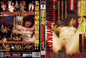 MAD 066 300x202 - [MAD-066]  Fetish 痙攣の館 拷問執行番号 Tachibana Yumemi