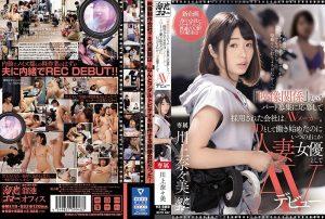 MEYD 632 300x202 - [MEYD-632] 「映像関係」というパート募集に応募して採用された会社はAVメーカー。ADとして働き始めたのにいつのまにか人妻女優としてAVデビュー 川上奈々美 3P 川上奈々美 3P、4P Tameike Goro- Kawakami Nanami