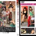 MLDO 119 120x120 - [MLDO-119] 女王様鞭打ち特集11・12 Mistress Land インプレッション Impressions SM