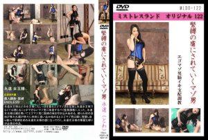 MLDO 122 300x202 - [MLDO-122] 緊縛の虜にされていくマゾ男  humiliation  queen / M man 調教 女王様・M男 インプレッション