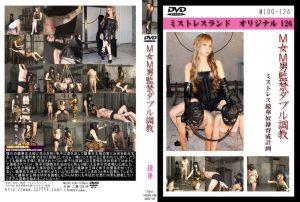 MLDO 126 300x202 - [MLDO-126] M女M男監禁ダブル調教 鏡華  humiliation 女王様・M男 SM  confinement / restraint