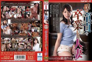 NSPS 949 300x202 - [NSPS-949] 僕の童貞を卒業させてくれた人妻 Nagae Style Yurikawa Sara Drama 人妻 Virgin Man