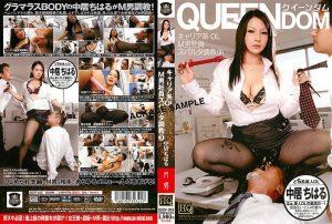 QEDF 003 300x202 - [QEDF-003] キャリア系OL M男社員スパルタ調教 3 中居ちはる  Dirty Talk 淫語 QUEENDOM Slut  Facesitting