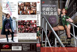 QRDA 007 300x202 - [QRDA-007] HIBIKI女王様の華麗なるSM講義 Fetish  spanking / whipping  confinement / restraint クィーンロード HIBIKI女王様
