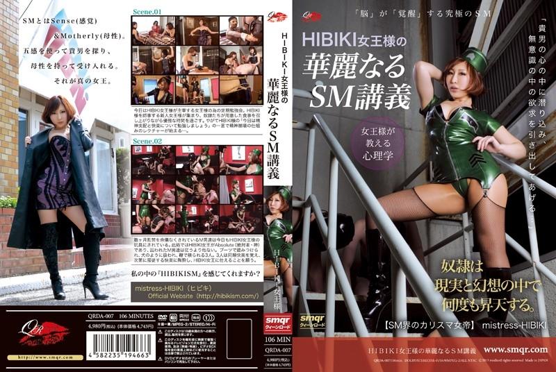 QRDA 007 - [QRDA-007] HIBIKI女王様の華麗なるSM講義 Fetish  spanking / whipping  confinement / restraint クィーンロード HIBIKI女王様