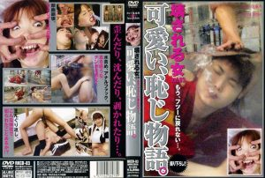 RKCD 03 300x202 - [RKCD-03] 壊される女 vol.03 可愛い、恥じ物語。 辱め Humiliation  Training 調教 カルテ倶楽部
