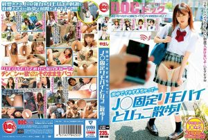 SIM 098 300x202 - [SIM-098] 街中でイキすぎちゃって…J○固定リモバイとびっこ散歩! School Girls Shirouto Manman Humiliation  Underwear
