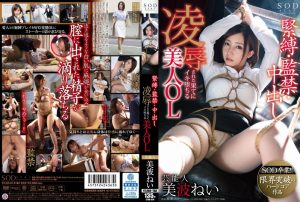 STAR 618 300x202 - [STAR-618] 芸能人 美波ねい 緊縛・監禁・中出し 凌辱された果てにイキ堕ちる美人OL 不倫 女優 人妻・熟女 中出し Minami Nayi