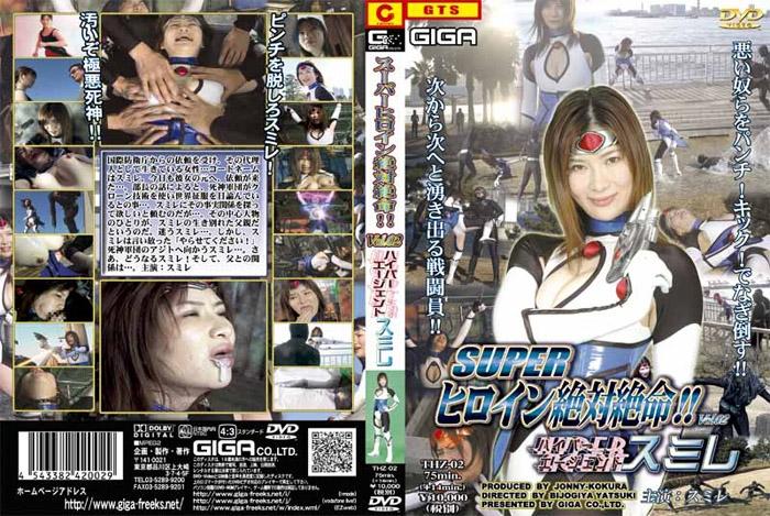 THZ 02 - [THZ-02] スーパーヒロイン絶体絶命!!VOL.02 戦隊・アニメ・ゲーム GIGA ギガ Giga GIGA(ギガ)