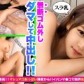 435MFC 059 120x120 - [435MFC-059] みくしー