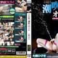 GXAZ 010 120x120 - [GXAZ-010] イキ狂う潮吹きオナニー 大槻ひびき Otsuki Hibiki Planning Janes MANIA+Play 潮吹き