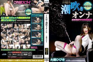 GXAZ 010 300x202 - [GXAZ-010] イキ狂う潮吹きオナニー 大槻ひびき Otsuki Hibiki Planning Janes MANIA+Play 潮吹き