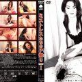 INBD 004 120x120 - [INBD-004] ミストレスたちのP嬲り PART 1 ジーナ Kitagawa Pro 踏みつけ(M男) 女王様・M男 シャネル(アダルト)