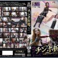 KKK 039 120x120 - [KKK-039] チンポ折檻2 ジェイド  女王様・M男 jade ブーツの館 BLACK LABEL