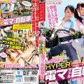 RCTD 026 120x120 - [RCTD-026] HYPER電マサドル自転車 Route Yamazaki  桜乃ゆいな 潮吹き おっぱい