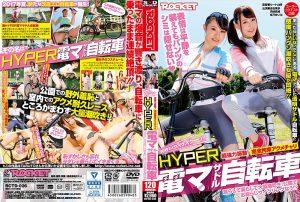 RCTD 026 300x202 - [RCTD-026] HYPER電マサドル自転車 Route Yamazaki  桜乃ゆいな 潮吹き おっぱい