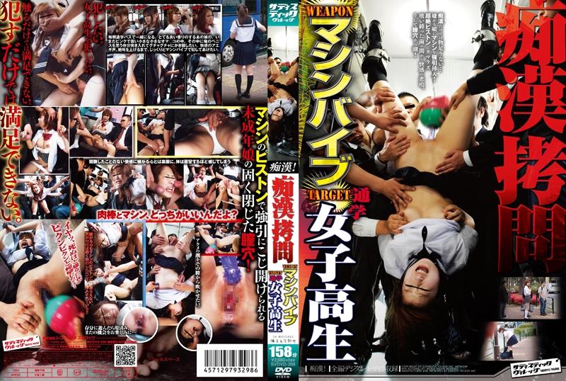 SVDVD 298 - [SVDVD-298] 痴漢拷問 Rape パイパン Orgy 制服 Uniform 松田雅志