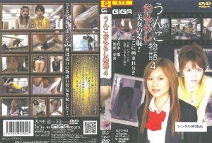 SZU 04 300x202 - [SZU-04] うんこおもらし物語4 放尿 姫咲水希 giga- スカトロ