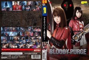 TGGP 57 300x202 - [TGGP-57] BLOODY PURGE(ブラッディパージ) 身代わり GIGA(ギガ) 有本紗世 長谷川忠行 giga- Tadayuki Hasegawa