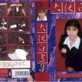 GHS 03 120x120 - [GHS-03] 大便白書 3【VHS】 ギガ  GIGA GIGA(ギガ) スカトロ