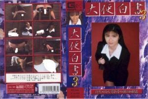 GHS 03 300x202 - [GHS-03] 大便白書 3【VHS】 ギガ  GIGA GIGA(ギガ) スカトロ