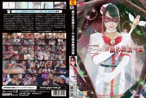 GIRO 12 300x202 - [GIRO-12] 美少女仮面ルクール 舌舐め絶頂地獄 ギガ 辱め Minoru.  giga-