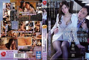 JUL 444 300x202 - [JUL-444] 取引先の傲慢社長に中出しされ続けた出張接待。 新人専属、イイ女のスーツ『美』―。 春明潤 熟女 Big Tits マドンナ デジモ 中出し