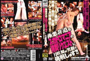 MASD 004 300x202 - [MASD-004] 極悪非道なスカトロマニアの拷問リクエストに月咲舞が笑顔で挑戦します!!   その他スカトロ 月咲舞  スカトロ Morita Kotobuki
