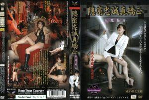 MHD 50 300x202 - [MHD-50] スレイブ 爆乳 女優 薫桜子 wreck-over レックオーバー