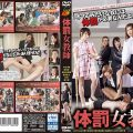 NFDM 444 120x120 - [NFDM-444] 体罰女教師 フェラ・手コキ アウトレット ジャパン有限会社  サンワ アウトレット