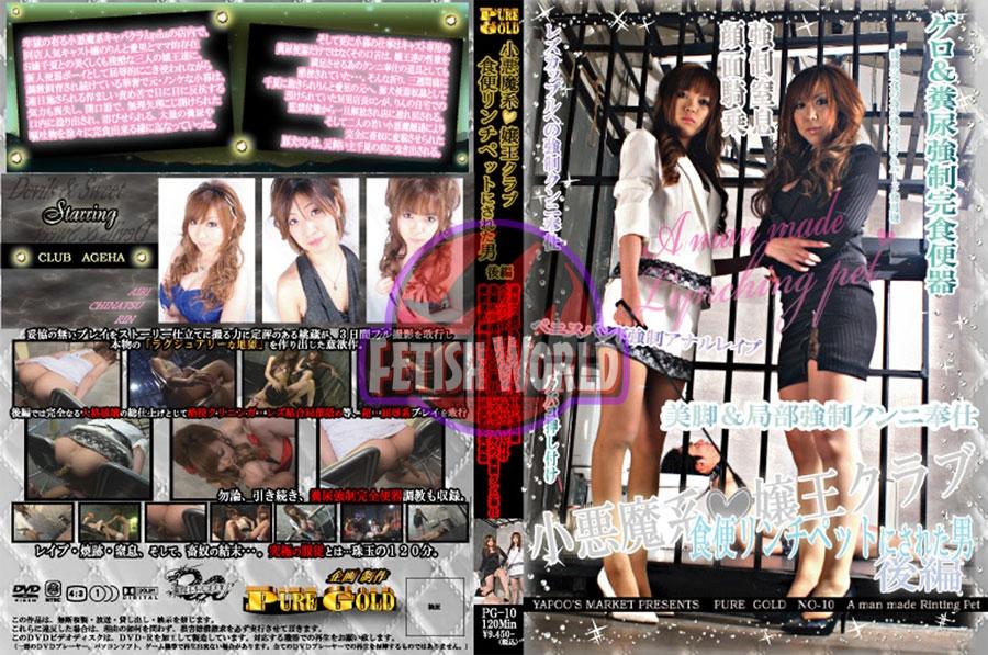 PG 10 - [PG-10] 誘惑女教師 神谷姫 GLAMOROUS PREMIUM コスチューム K.C.武田 Princess Kamiya