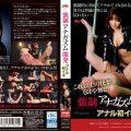 QRDA 051 120x120 - [QRDA-051] 強制アナガズム開発 アナル初イキ Aoi女王様  queen road SM 女王様・M男
