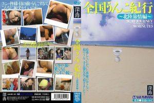 VRXS 001 300x202 - [VRXS-001] 全国うんこ紀行 北陸旅情編 深海 Chihiro Asai  deep sea その他スカトロ