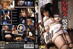DVS 034 300x202 - [DVS-034] M恥女の悦楽  collect 白石あや SM Takahara Hidekazu