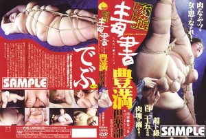 HTAD 5 300x202 - [HTAD-5] なつき(北川愛華) 変態毒書 豊満倶楽部  2006/05/16 企画