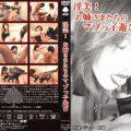 INBD 007 120x120 - [INBD-007] 淫美!お姉さまたちのマゾっ子遊び 踏みつけ(M男)  Kitagawa Pro 女王様・M男 リンチ・ビンタ(M男)