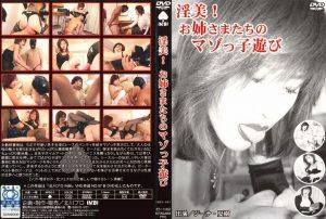 INBD 007 300x202 - [INBD-007] 淫美!お姉さまたちのマゾっ子遊び 踏みつけ(M男)  Kitagawa Pro 女王様・M男 リンチ・ビンタ(M男)