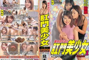 INT 016 300x202 - [INT-016] 根元花子子アニマルアニマルガール Video International Inc.