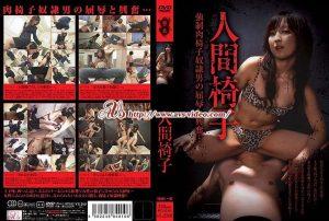 KGAI 003 300x202 - [KGAI-003] 人間椅子 120分 一蔵 Arakawa Maimi, Nanase Mayumi, Arai Kon