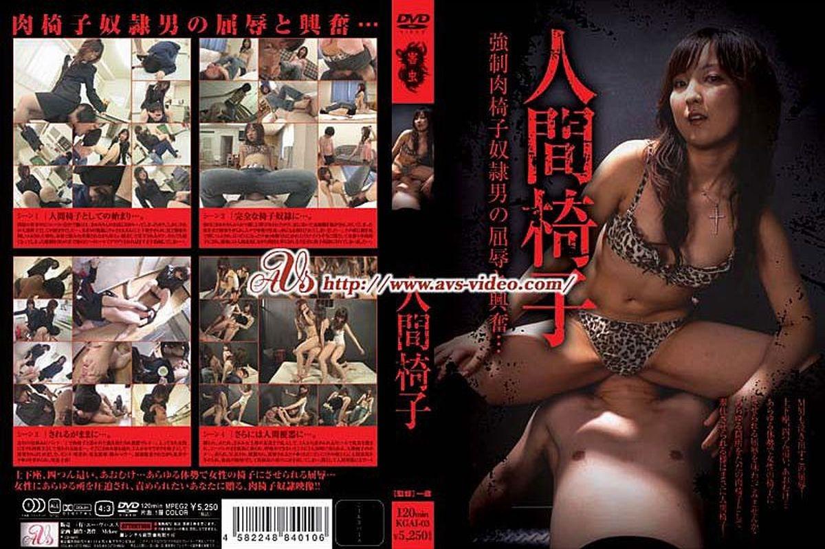 KGAI 003 - [KGAI-003] 人間椅子 120分 一蔵 Arakawa Maimi, Nanase Mayumi, Arai Kon