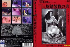 KITD 122 300x202 - [KITD-122] Kitagawa Queen Femdom Extreme