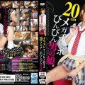 LBOY 25 120x120 - [LBOY-25] イケメンギャル女子校生は20cmメガチ○ポびんびん男の娘 Anal Lady Boy/ Mousou Zoku